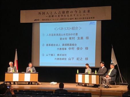 10月度例会及び創立60周年記念事業「外国人と人吉球磨の今と未来」
