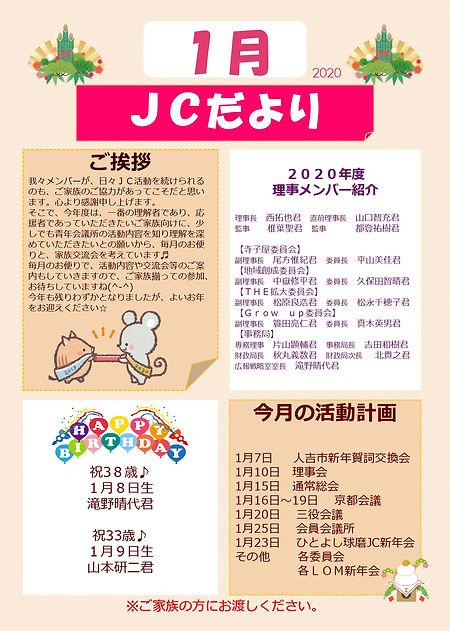 お便り1月②_page-0001.jpg