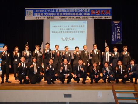 「創立60周年並びに韓国南大邱青年会議所姉妹締結40周年記念式典」