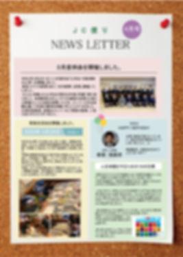4月お便り_page-0001.jpg