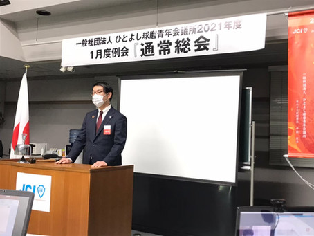 新年になり初めての例会、1月例会通常総会が行われました。