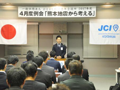 4月度例会「熊本地震から考える~災害に強い地域創り~」