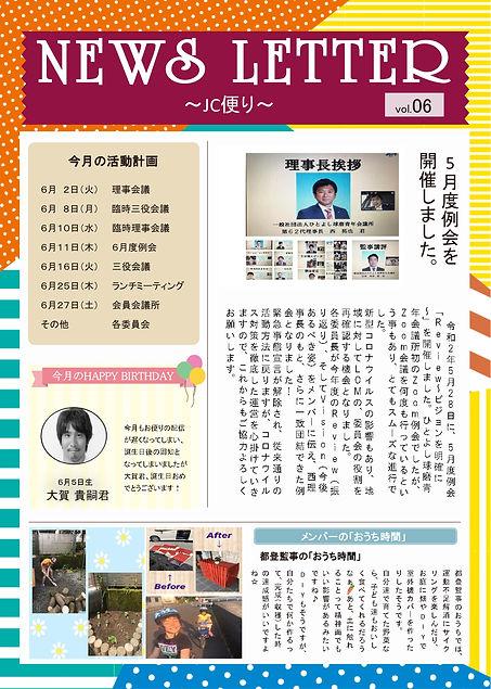 6月お便り_page-0001.jpg