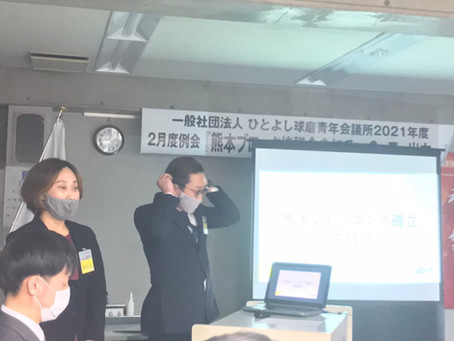 2月度例会「熊本ブロック協議会を知る~Go To出向~」を開催いたしました。