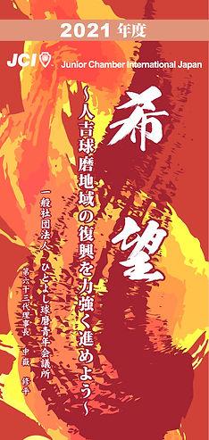 slogana2021_031024_1.jpg