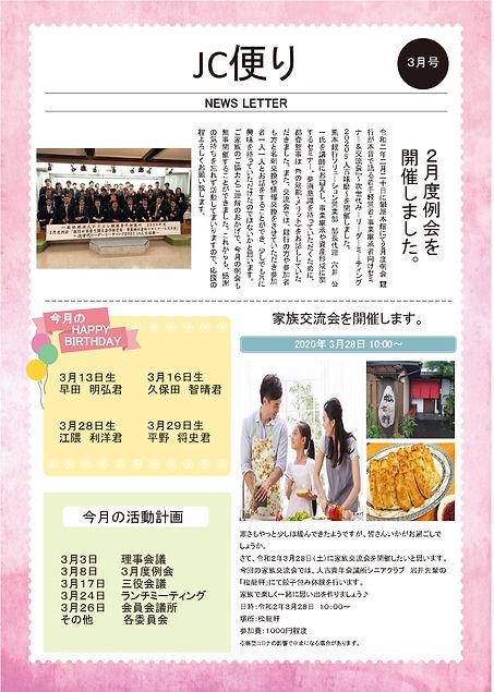 3月お便り_page-0001.jpg