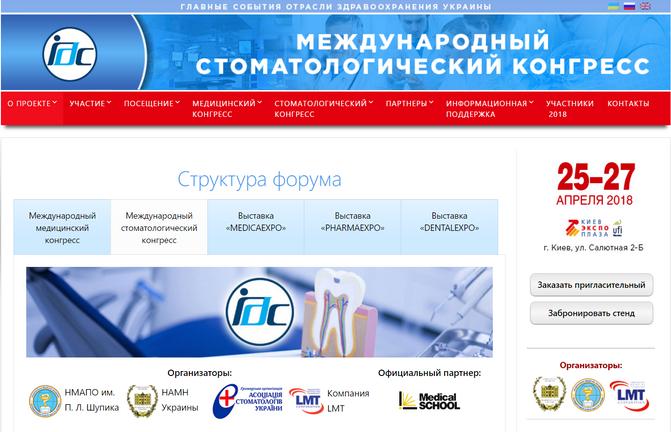 Міжнародний стоматологічний конгрес