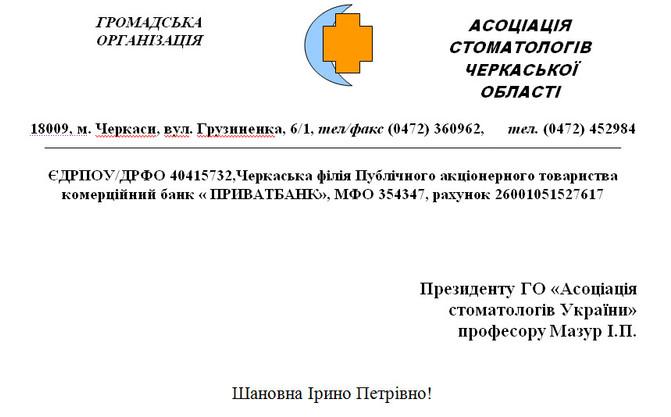 Обговорення рішень розширеного засідання Правління ГО «Асоціація стоматологів України» та законопрое