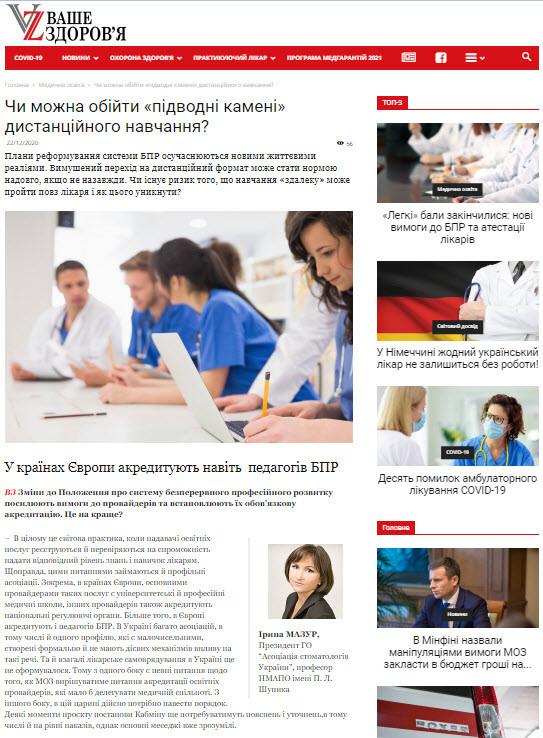 Підсумки роботи АСУ у 2020 році. Випуск газети «Ваше здоров'я».
