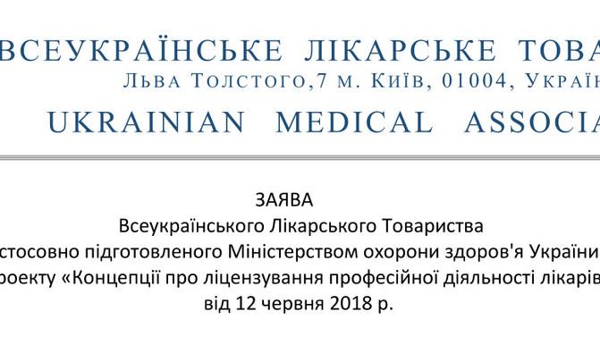 ЗАЯВА  Всеукраїнського Лікарського Товариства