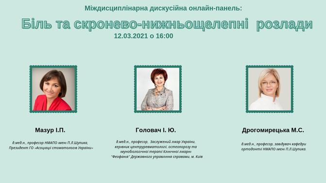 """12.03, 16:00 - Міждисциплінарна дискусійна онлайн-панель: """"Біль та скронево-нижньощелепні розлади"""""""