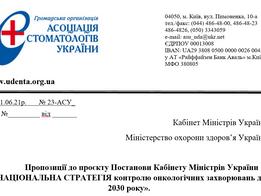 Пропозиції до проєкту Постанови Кабінету Міністрів України