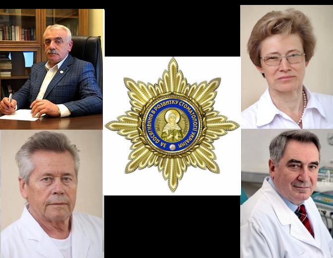 Вітаємо колег з почесною відзнакою за досягнення в розвитку стоматології України