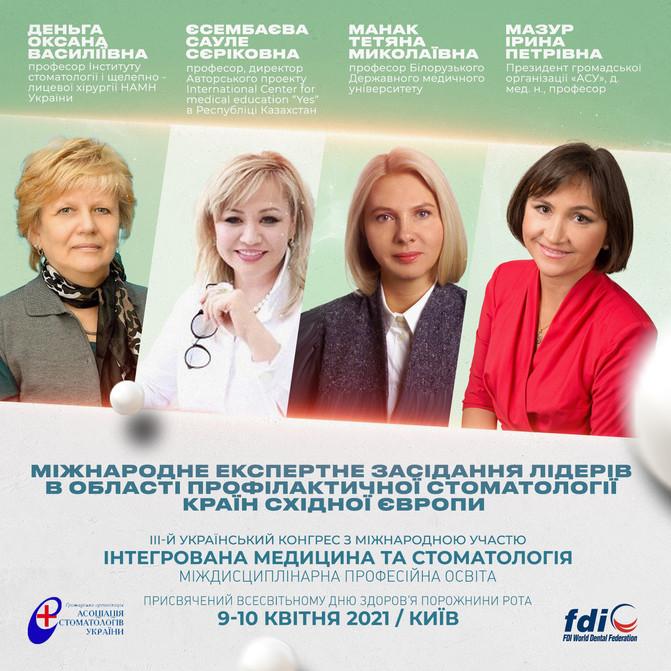 Запрошуємо на Конгрес 9-10 квітня 2021 року  Реєстрація тут.
