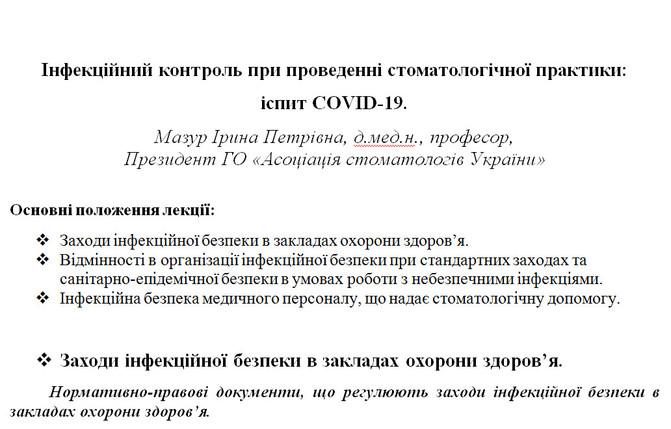 Інфекційний контроль при проведенні стоматологічної практики:  іспит COVID-19.