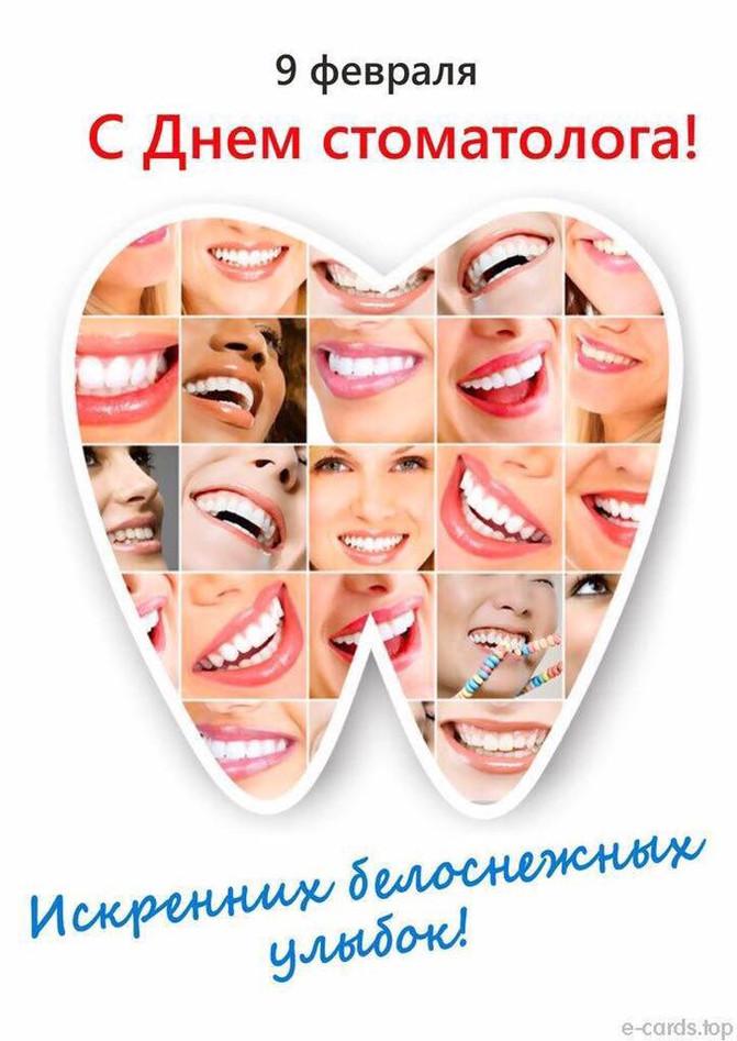 Зі святом стоматолога!
