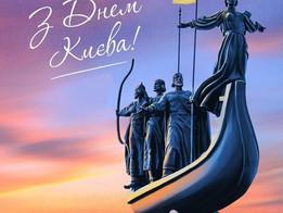 Вітаємо з Днем Києва!