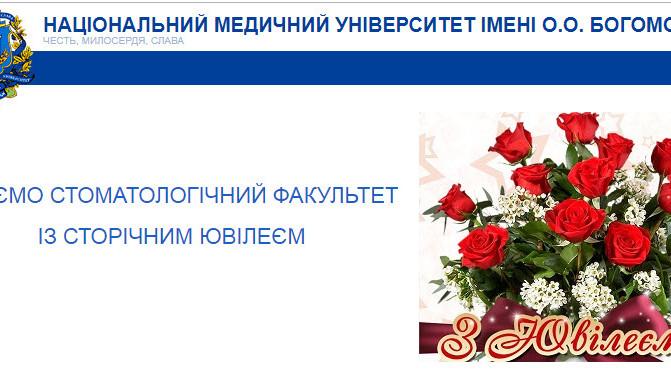 Сторічний ювілей стоматологічного факультету НМУ імені О.О. Богомольця