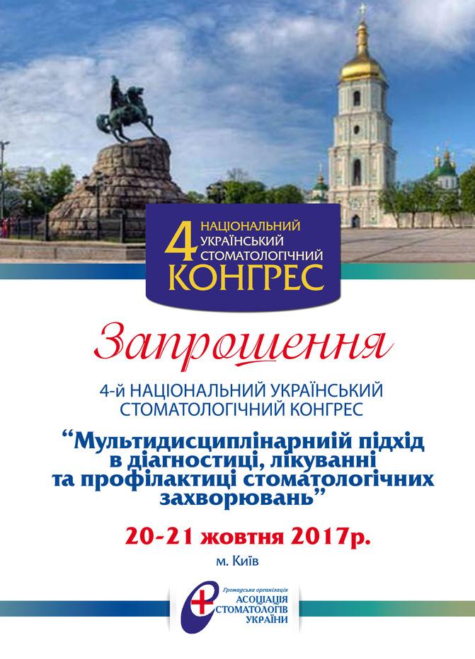 4 НАЦІОНАЛЬНИЙ УКРАЇНСЬКИЙ КОНГРЕС 20-21 жовтня