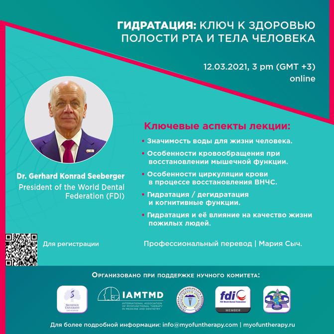12 березня о 14:00 - Лекція Президента FDI до Дня скронево-нижньощелепного суглобу