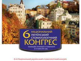 Запрошення на 6-й Національний український стоматологічний конгрес