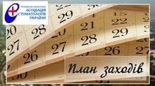 План заходів на 2021 рік ГО «Асоціація стоматологів України»