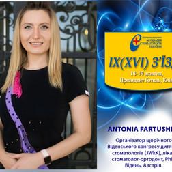 Антониa1.jpg