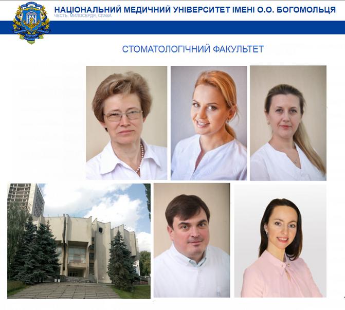 Привітання колективу НМУ імені О.О. Богомольця із сторічним ювілеєм стоматологічного факультету