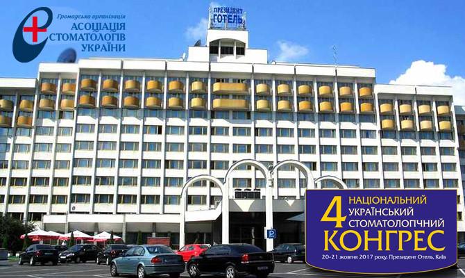 Шановні колеги! Менш, ніж 3 місяці залишилось до початку роботи 4-го Національного українського стом