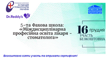 """16 грудня 2020 року -  Фахова школа стоматології за організації Видавничого дому """"Заславського"""""""
