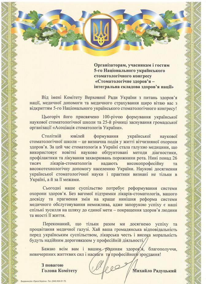 Привітання Голови Комітету Верховної Ради України з питань здоров'я нації, медичної допомоги та