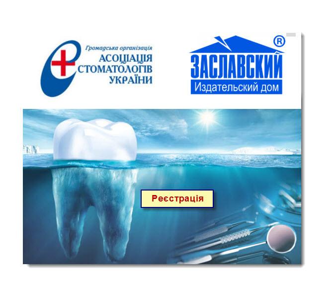 Фахова Школа в онлайн-форматі для лікарів-стоматологів, організаторів охорони здоров'я, лікарів – ін