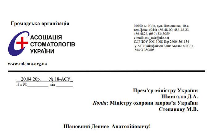 Лист Прем'єр-міністру України Шмигалю Д.А.
