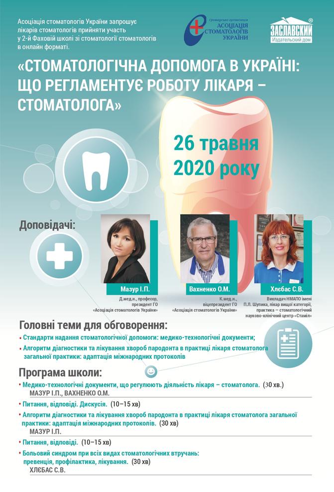 Фахова школа зі стоматології 26 травня 2020 року.