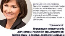 Лекція Ірини Петрівни Мазур у м.Ужгороді