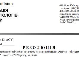 Резолюція ІІ-го Українського стоматологічного конгресу з міжнародною участю «Інтегрована мед