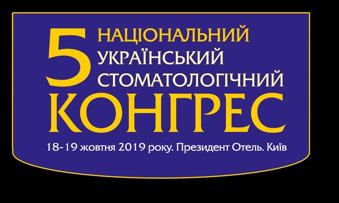 Продовжується реєстрація на 5-й Національний український стоматологічний конгрес