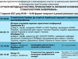 Програма науково-практичної конференції з міжнародною участю та навчальним тренінгом (17-18 вересня)