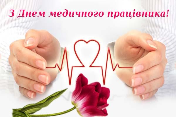Вітання до Дня медичного працівника!