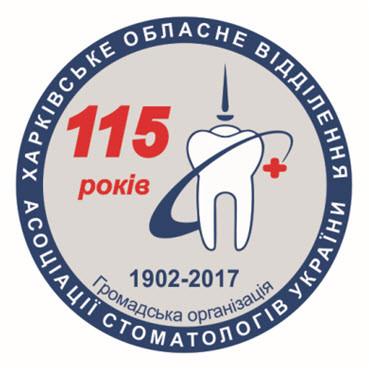 Святкове урочисте засідання ГО «Харківське обласне відділення Асоціації стоматологів України» з наго