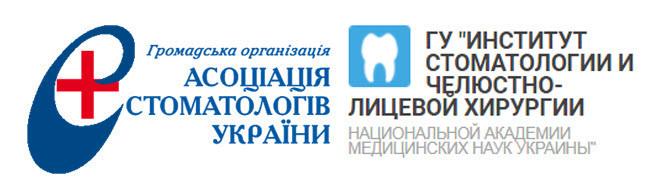 Спільні рекомендації ДУ «Інститут стоматології та щелепно-лицевої хірургії НАМН України» і ГО «Асоці