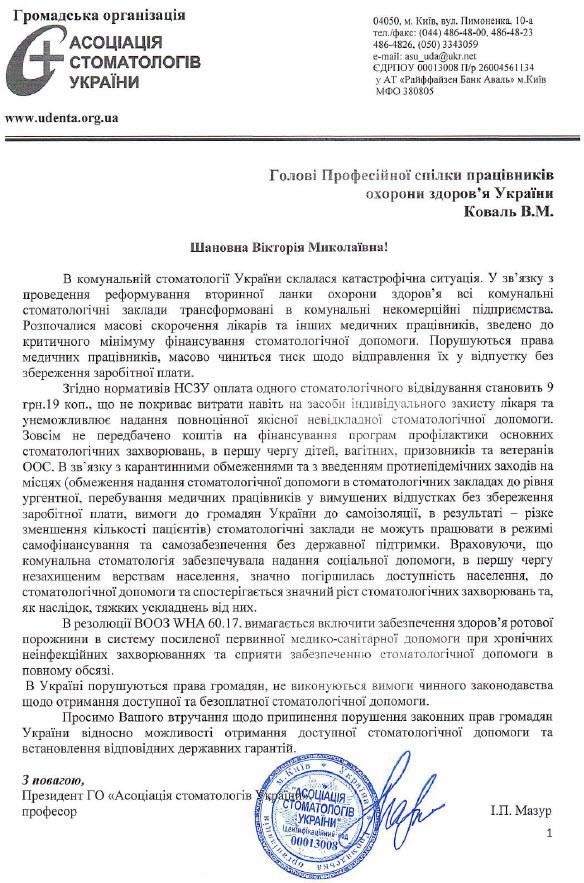 Звернення стоматологічної спільноти до професійної спілки працівників охорони здоров'я України