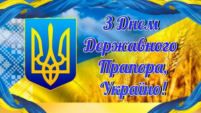 З Днем Державного Прапора, Україно!