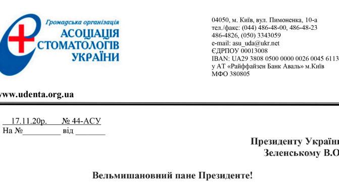 Лист Президенту України Зеленському В.О., Разумкову Д.О. і Радуцькому М.Б.