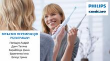 Результати розіграшу 5 зубних щіток від компанії Philips