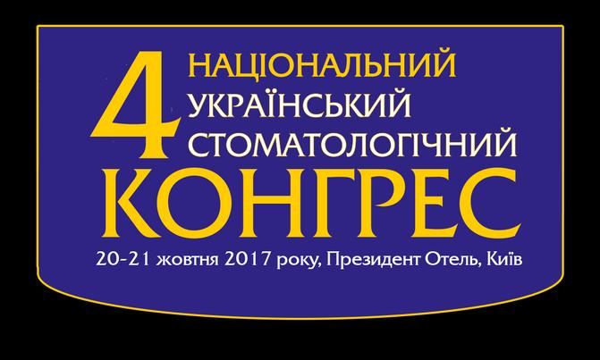 Р Е З О Л Ю Ц І Я 4 Національного українського стоматологічного конгресу,  м. Київ, 20 - 21 жовтня 2