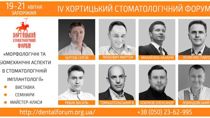 Запрошуємо на IV Хортицький стоматологічний форум