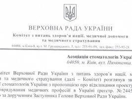 """Листи-відповідь на звернення ГО """"Асоціація стоматологів України"""""""