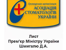 Лист Прем'єр Міністру України Шмигалю Д.А.