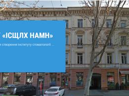 Запрошуємо на науково-практичну конференцію з міжнародною участю  17-18 вересня 2021 року, м.Одеса.